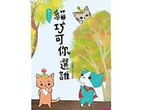 貓巧可你選誰 / illustration