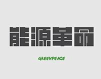Greenpeace 能源革命 Branding Design