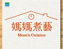 全家媽媽煮藝視覺設計