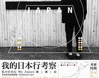 赴日个人展览作业 系列海报 《我的日本行》