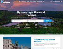 Туристичний портал discover.net.ua