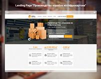 "Landing Page ""Производство коробок из гофрокартона"""