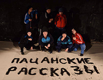 """""""Пацанские рассказы"""" (Канский драматический театр)"""