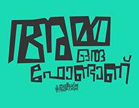 Amma Font Malayalam