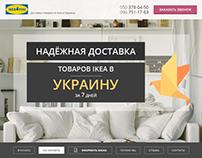 Landing page | Продажа товаров из IKEA