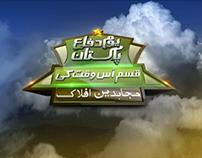 Youme Diffa - Qasam Us Waqt Ki