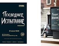 Дипломный проект. Серия плакатов. Мария Марковиченко.