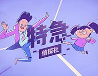 桃園大眾捷運 - 特急偵探社 Taoyuan Metro PSA Promo