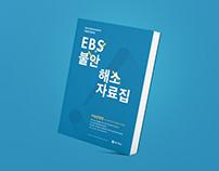 2017 불안해소집 수능완성편