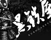 黑鉄屋 - Kuroganeya