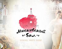 Логотип для компании Московский бал
