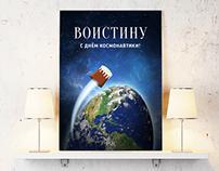 Плакат ко дню космонавтики и пасхе