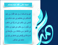 the Prophet . النبي