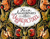 """Kelja Lykerenko """"Tsukerochka"""""""