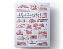 高雄文化卡與文化地圖 Kaohsiung Cultural Tour Map