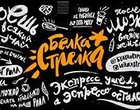 Foodtruck Belka&Strelka visual branding
