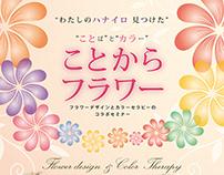Kotokara flower - poster
