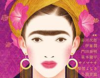 """The literary magazine """"DOKURAKU""""."""