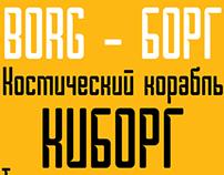 Borg (with cyrillic) (font)