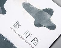 《撚阡陌》2020臺東工藝材質復育計畫