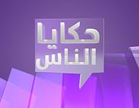 Hakaya Al Nass
