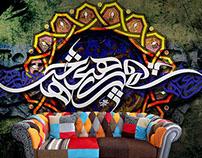 Calligraphy Wall Art
