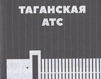 Таганская АТС