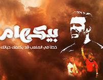 حكايات كورة - Football stories Beckham