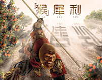 Monkey King - hou sai lei