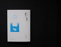 book. 男身20年修訂珍藏版