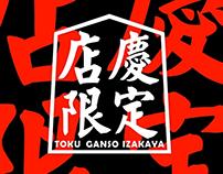 篤 元祖居酒屋 · 店慶 | Anniversary poster of Japanese cuisine