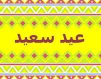 Eid alFitr Feast Greeting