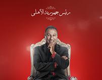 President of the Republic of Al Ahly | Bibo