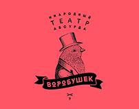 Promotional materials for «Vorobushek» theater
