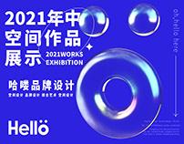 哈喽设计 |2021年中空间设计作品展示