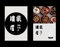 清风居(非商业)