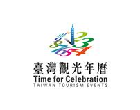 2015 台灣觀光年曆