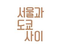 'Seoul between Tokyo' book cover design
