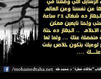 تصميمات صفحة كتاب علاقات خطرة د محمد طه