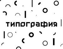 Typographiya Font