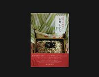 Kyoto's shop vinegar recipe book