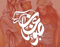 Soghan - Camel App