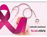 October Breast Cancer Campaign