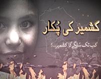 Kashmir Day Ident 2016