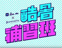Live.me酷暑補習班|片頭動畫