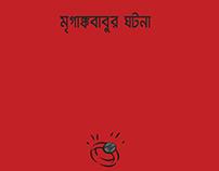 """Graphic Novel - """"Mrigankababur Ghatana"""""""