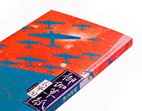 御伽草紙(お伽草紙)(Otogi zoshi)