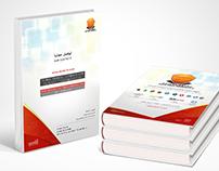 Durar Smart Solution Book