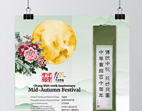 2020 Mid Autumn Festival Celebration Poster