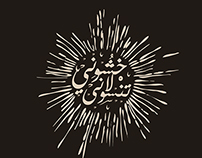 Hijazi sayings typography